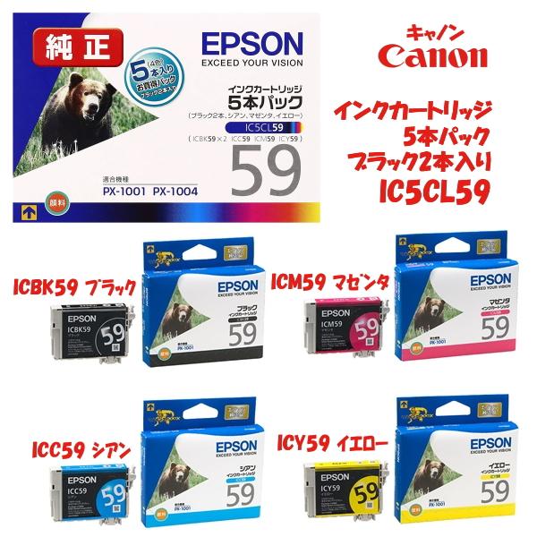 エプソン 純正インクカートリッジ PX-1001用 IC5CL595本パック・ICBK59・ICC59・ICM59・ICY59画像