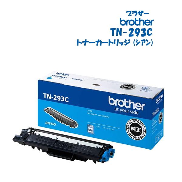 ブラザー 純正トナーカートリッジ TN-293C・TN-293M・TN-293Y(1300枚)・TN-293BK(3000枚)の画像
