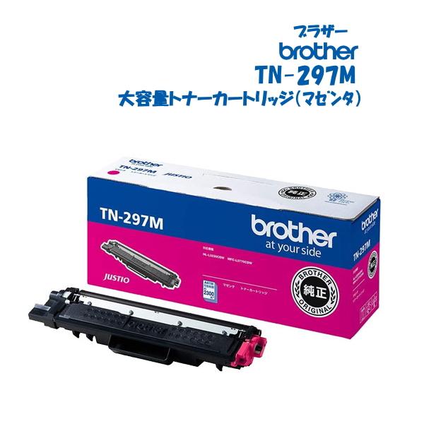 ブラザー 純正トナーカートリッジ(大容量)TN-297Mマゼンダ・TN-297Cシアン・TN-297Yイエロー画像