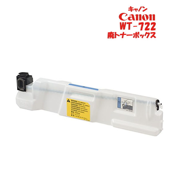 CANON 廃トナーボックス WT-722/3932B001 純正品 (150,000頁交換)の画像