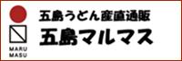 五島うどん産直通販「五島マルマス」