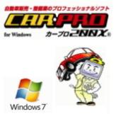 自動車整備販売業システム「カープロ」