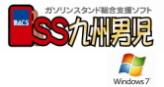 ガソリンスタンドシステム「SS九州男児」