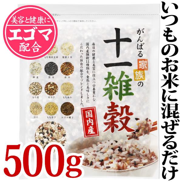 がんばる家族の十一雑穀【500g/2袋までの購入はこちら】画像