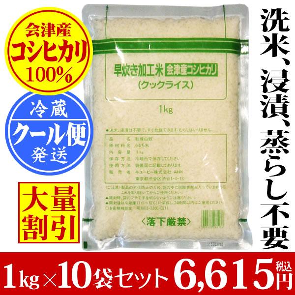 【大量購入割引】早炊き加工米 会津産コシヒカリ【1㎏×10袋】画像
