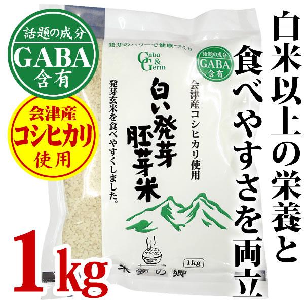 白い発芽胚芽米 会津産コシヒカリ【1㎏/4袋までの購入はこちら】画像
