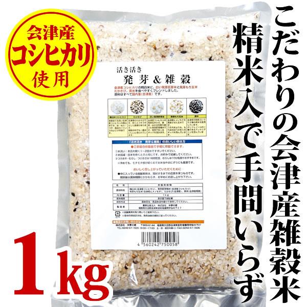 活き活き 発芽&雑穀【1㎏/4袋までの購入はこちら】画像