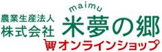 米夢の郷オンラインショップ