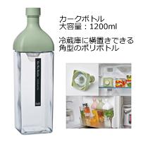 カークボトル スモキーグリーン 1200mlの画像