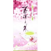 春待ち茶 90g入画像