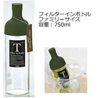 フィルターインボトル オリーブグリーン 750mlの画像