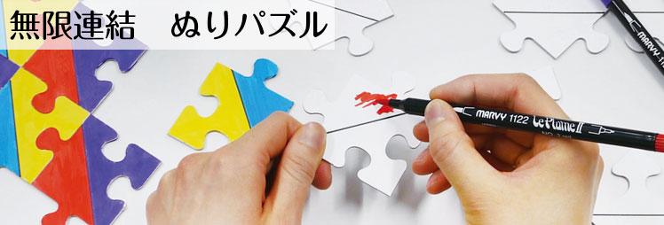ぬりパズル
