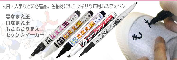 ネームマーカー なまえペン