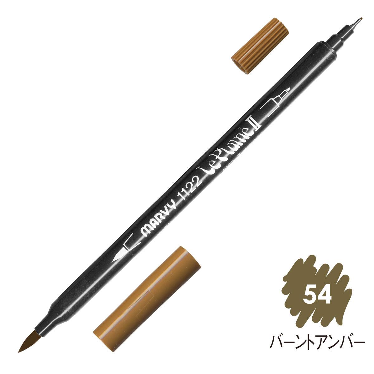 ルプルームII 単品 バーントアンバー(54)画像