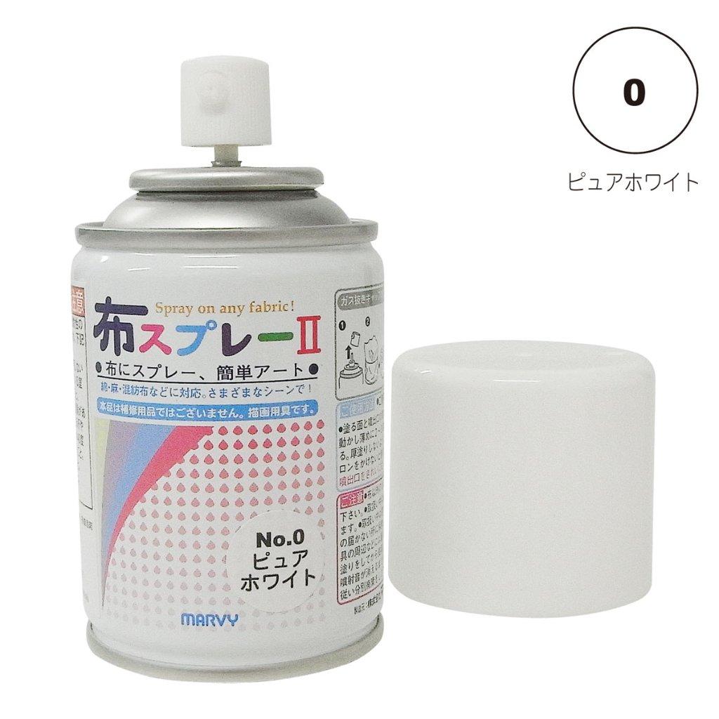 布スプレーII ピュアホワイト(0) 不透明色の画像