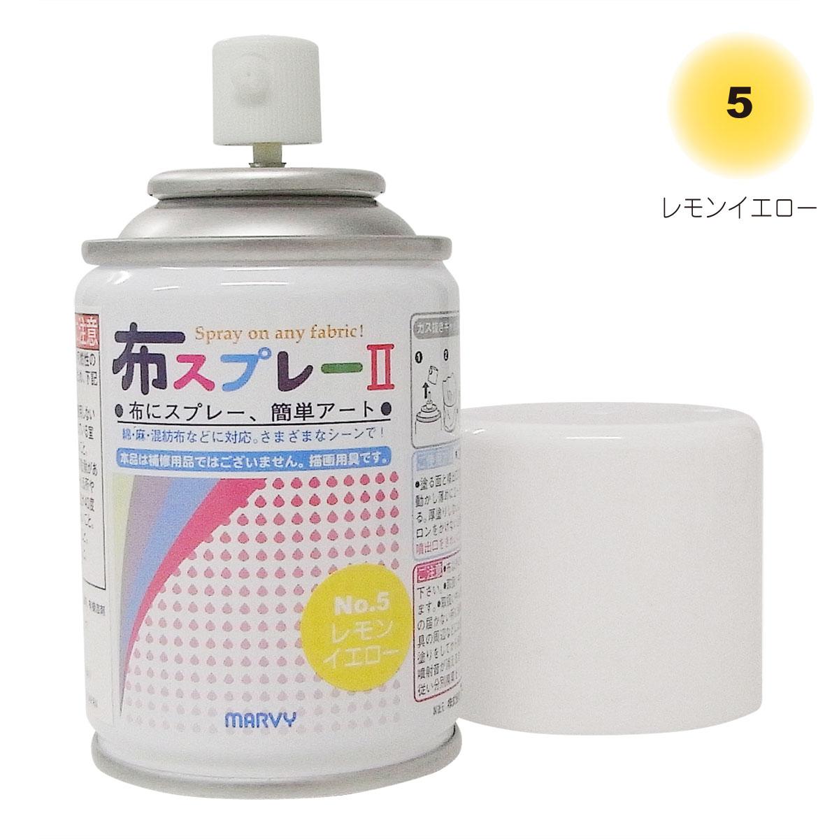 布スプレーII レモンイエロー(5) 不透明色画像