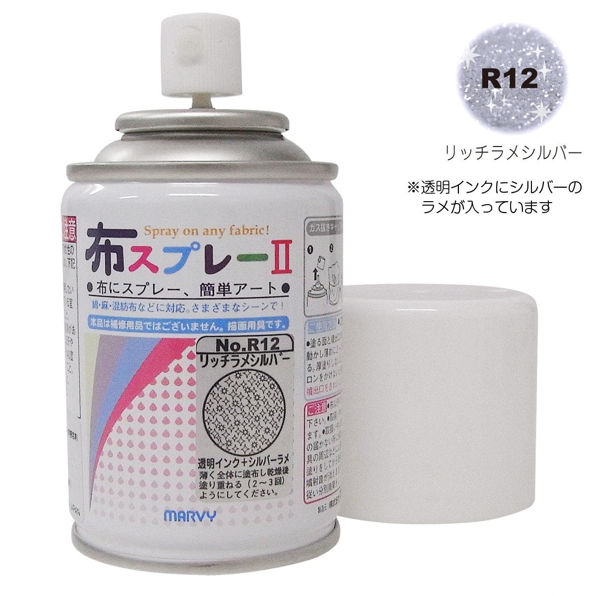 布スプレーII リッチラメシルバー 透明インク+シルバーラメ画像