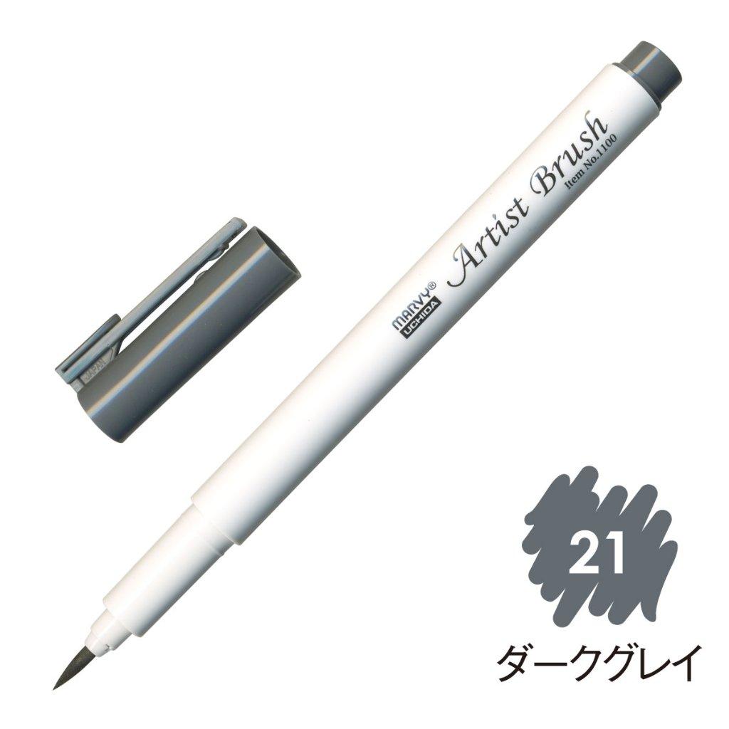 マービー 水性染料 細筆マーカー アーティストブラシ 単品 ダークグレイ(21) 1100-21の画像