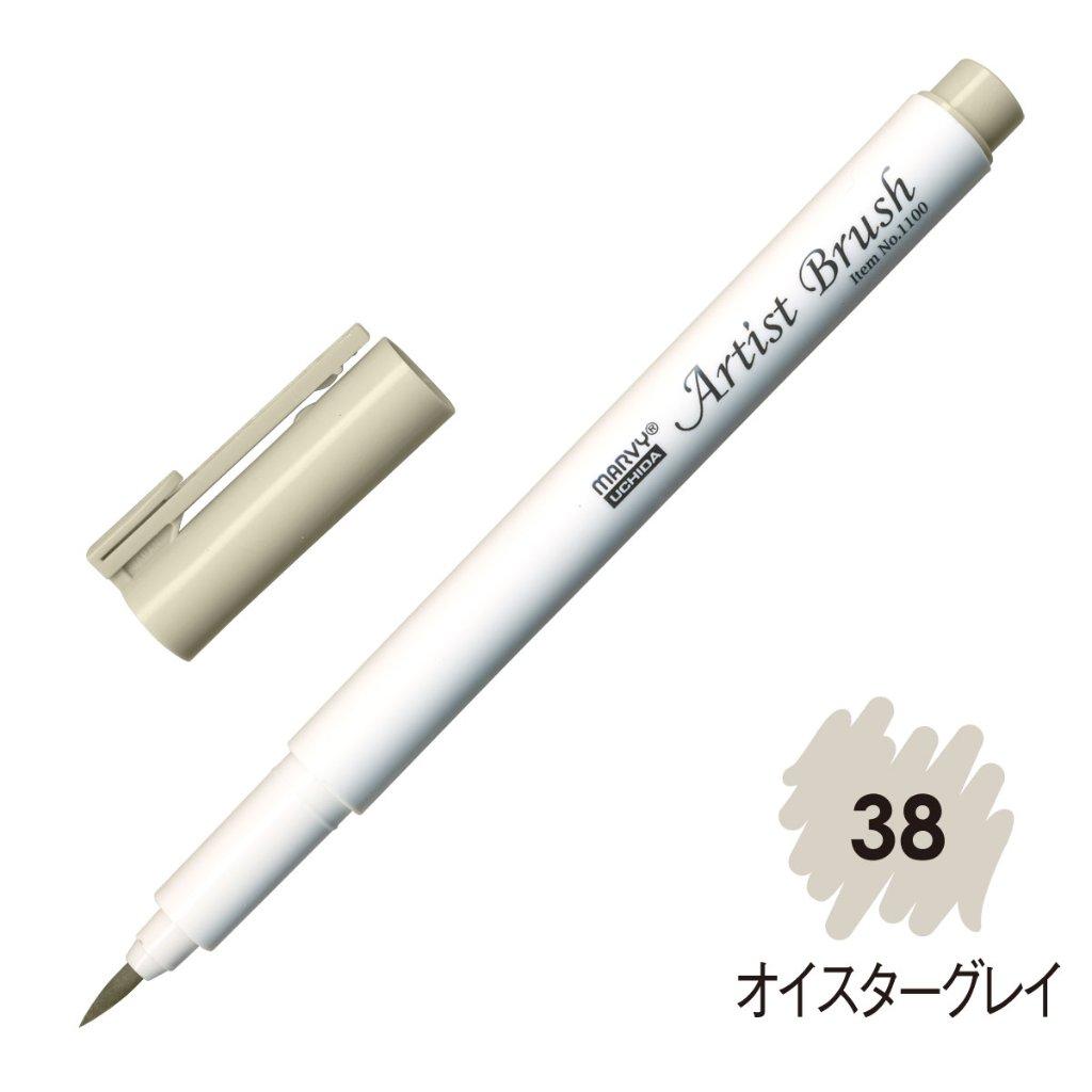 マービー 水性染料 細筆マーカー アーティストブラシ 単品 オイスターグレイ(38) 1100-38の画像