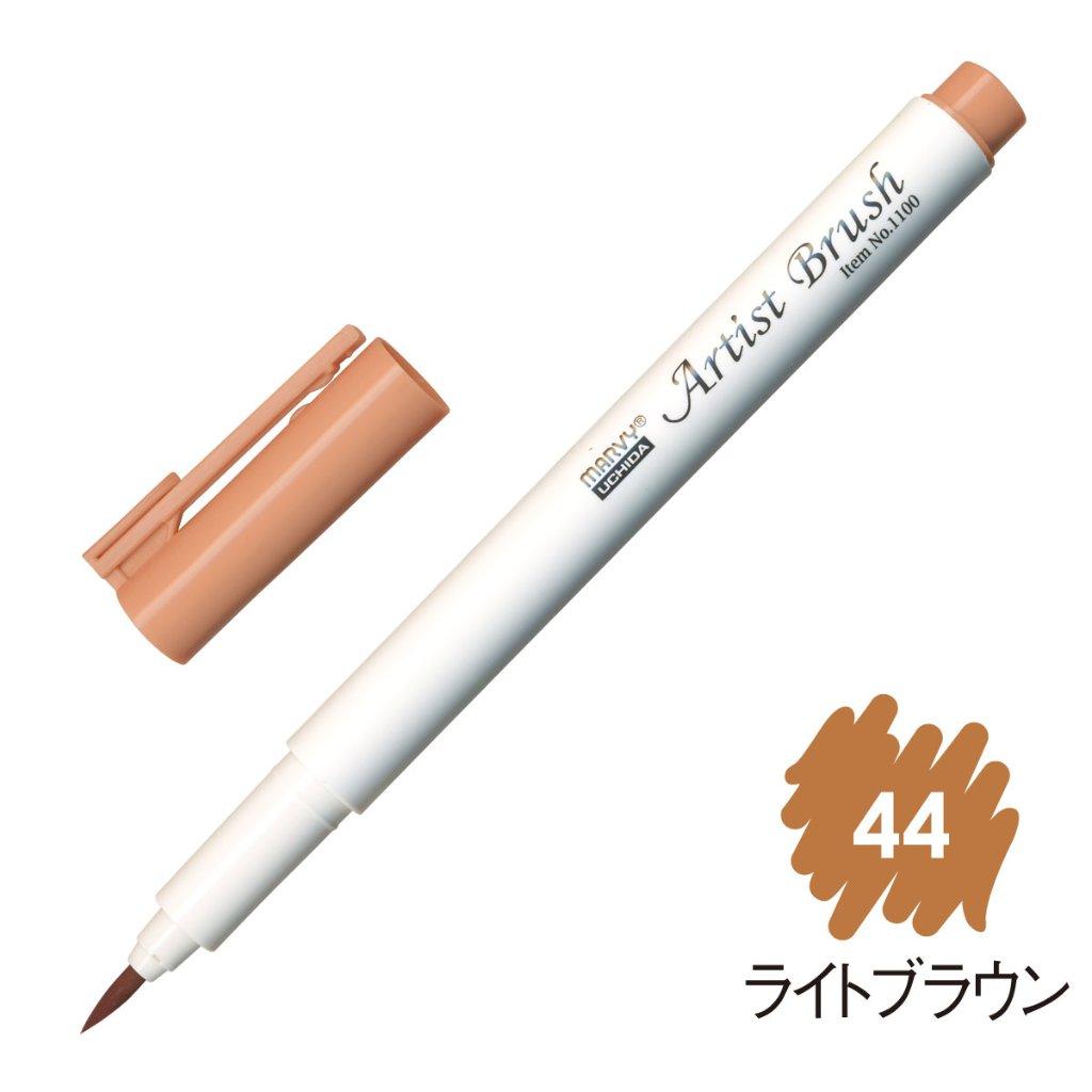マービー 水性染料 細筆マーカー アーティストブラシ 単品 ライトブラウン(44) 1100-44の画像