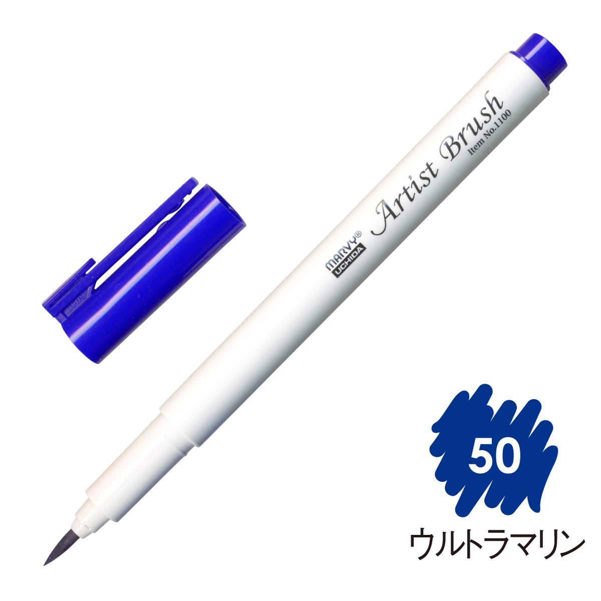 マービー 水性染料 細筆マーカー アーティストブラシ 単品 ウルトラマリン(50) 1100-50画像