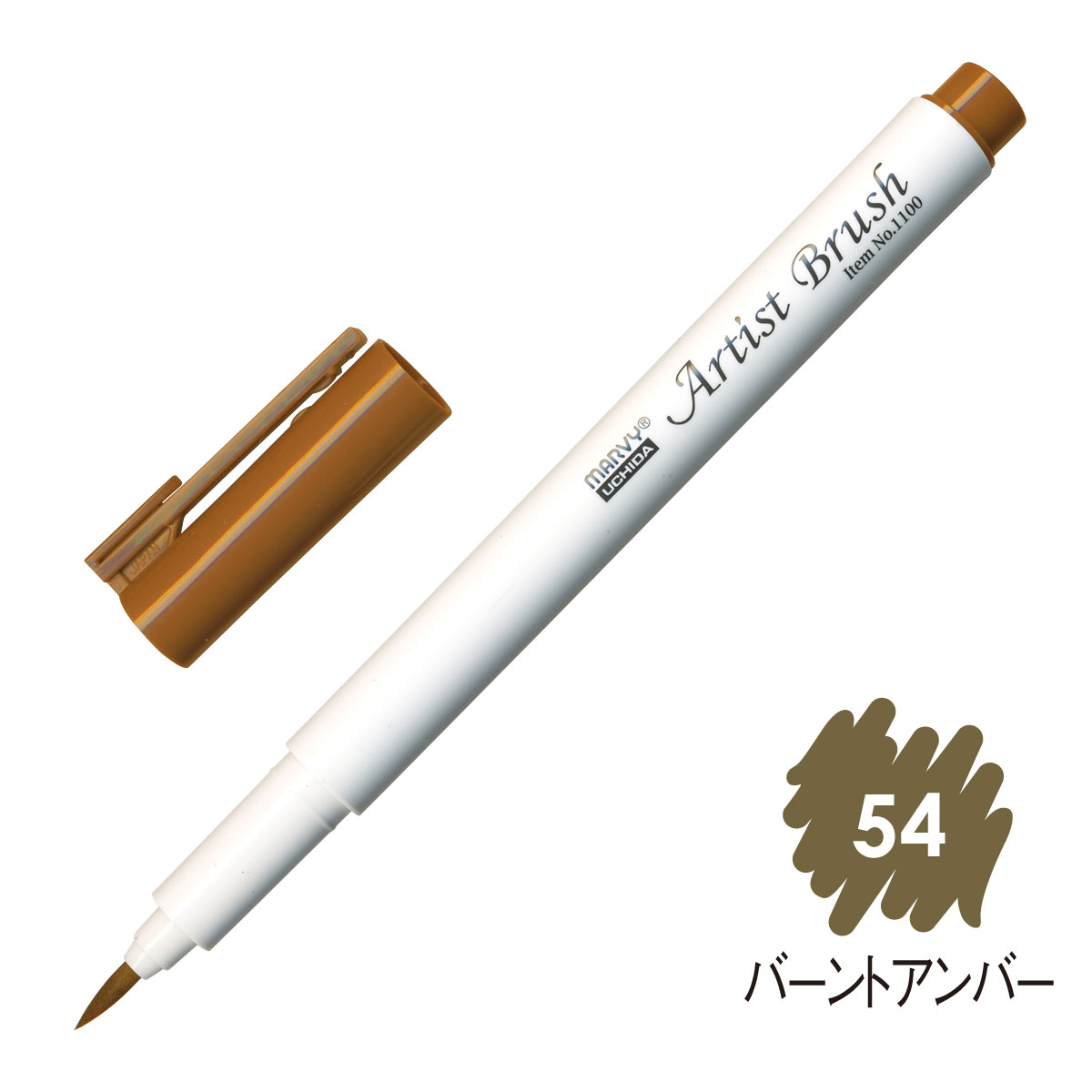 マービー 水性染料 細筆マーカー アーティストブラシ 単品 バーントアンバー(54) 1100-54画像