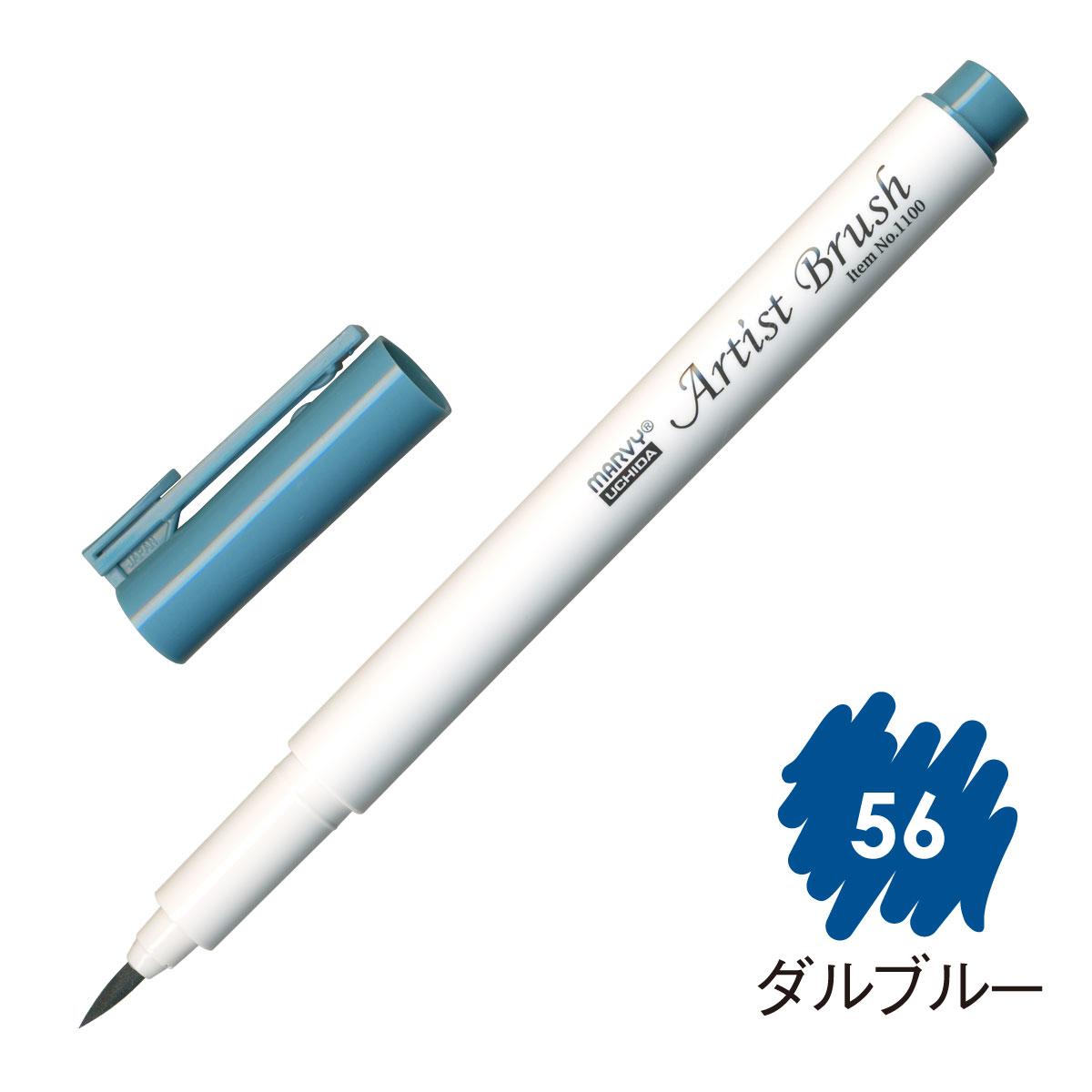マービー 水性染料 細筆マーカー アーティストブラシ 単品 ダルブルー(56) 1100-56画像