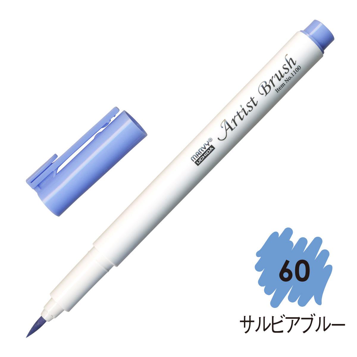 マービー 水性染料 細筆マーカー アーティストブラシ 単品 サルビアブルー(60) 1100-60画像