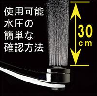使用可能な水圧