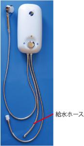 MBSS-1本体の給水ホース