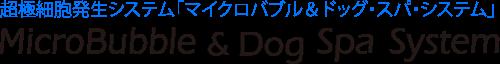 マイクロバブル&ドッグ・スパ・システム