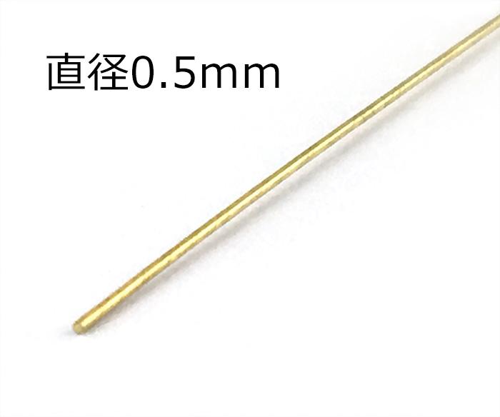 真鍮丸棒 直径0.5mm画像