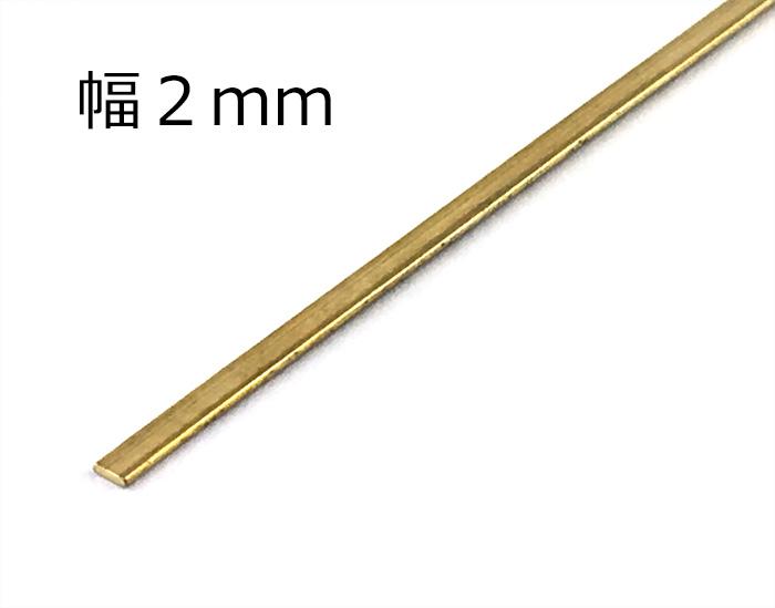 真鍮帯板 2mmの画像