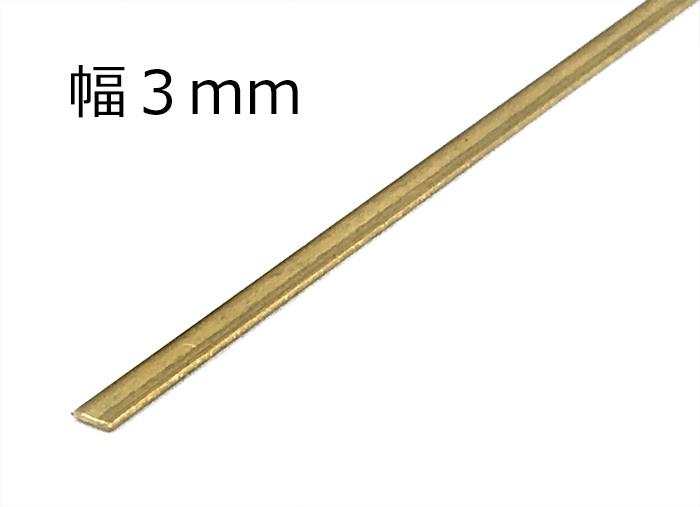 真鍮帯板 3mmの画像