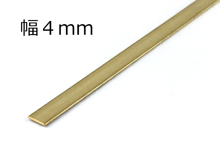 真鍮帯板 4mmの画像