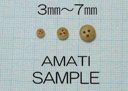AMATI デッドアイ (柘植) (10コ)画像