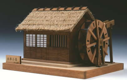 ミニ建築シリーズ No.2水車小屋の画像