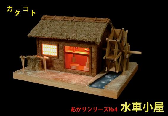 あかりシリーズ No.4カタコト水車小屋画像