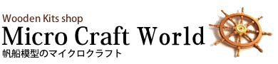 木製・帆船模型マイクロクラフト