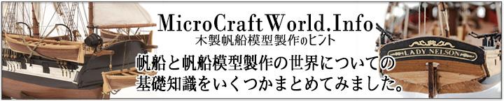 マイクロクラフト木製・帆船模型製作のヒント