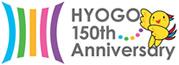 兵庫県政150周年