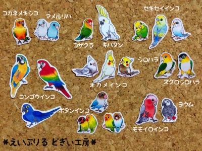シールフレーク 色とり鳥インコシリーズの画像