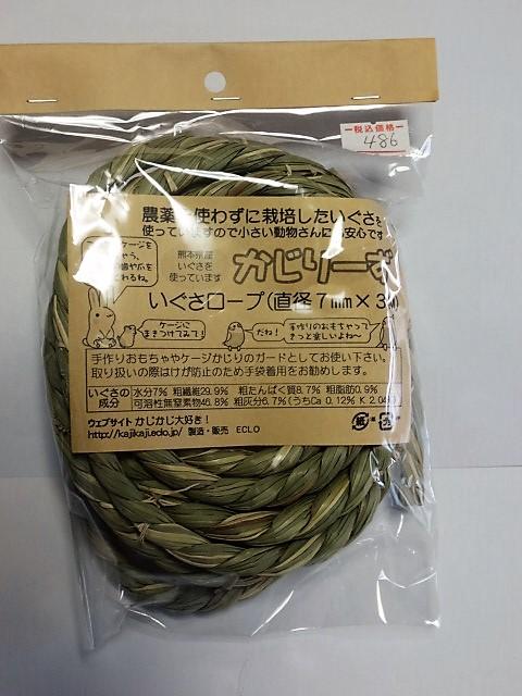 いぐさロープ(直径7ミリx3m)の画像