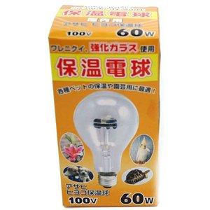保温電球 100V-60W 旭光電気工業の画像