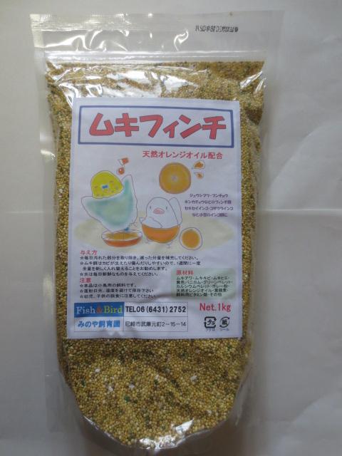 【オリジナル商品】ムキフィンチ Net 1kg画像