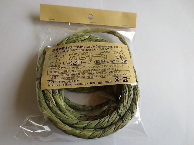 いぐさロープ(直径5mmX3m)の画像
