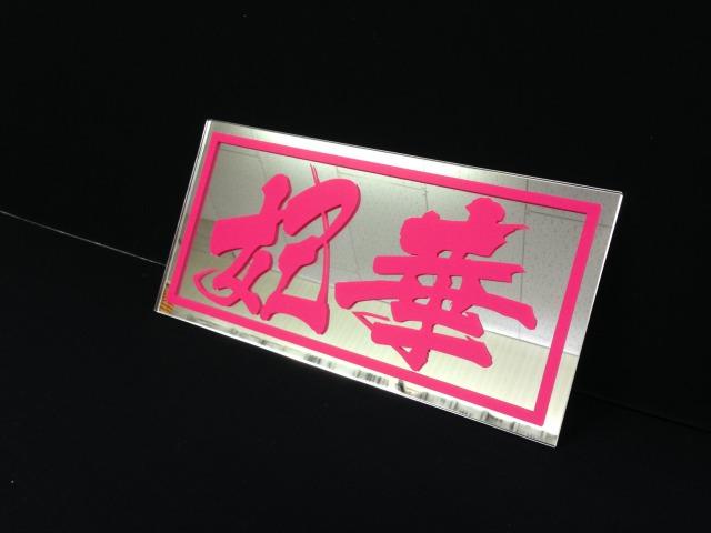 中型ナンバーミラー 日本語バージョンの画像