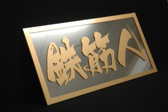 大型ナンバーミラー 日本語バージョンの画像