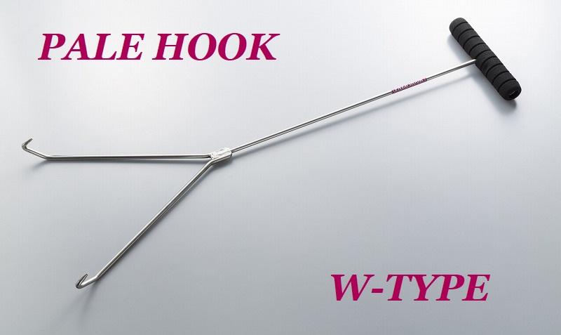 ステンレス製 引っ張り棒 パレフック 【Wタイプ】 850mm 両手握り画像