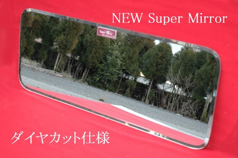 三菱NEWスーパーグレート NEWスーパーミラー【H19/5~現行】画像
